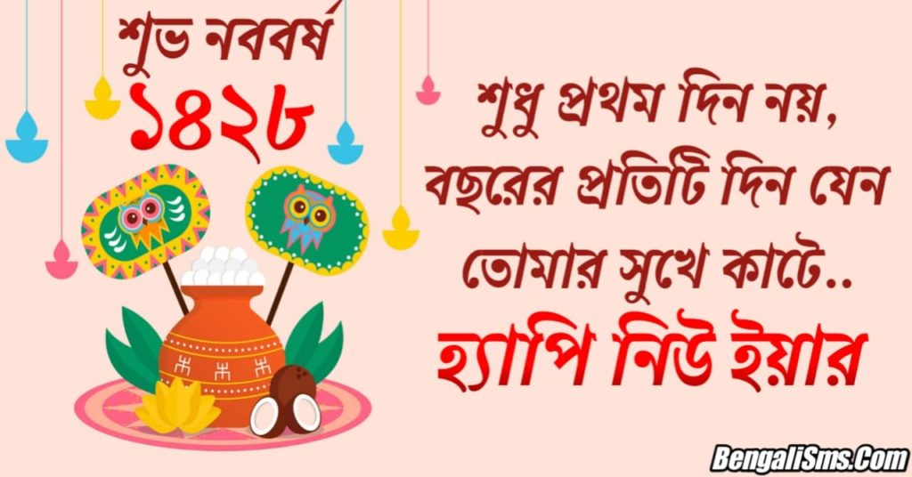 best wishes for bengali new year
