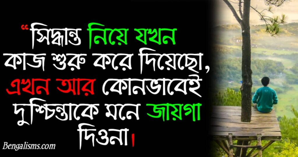 famous quotes in bengali