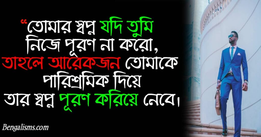 good quotes about life in bengali