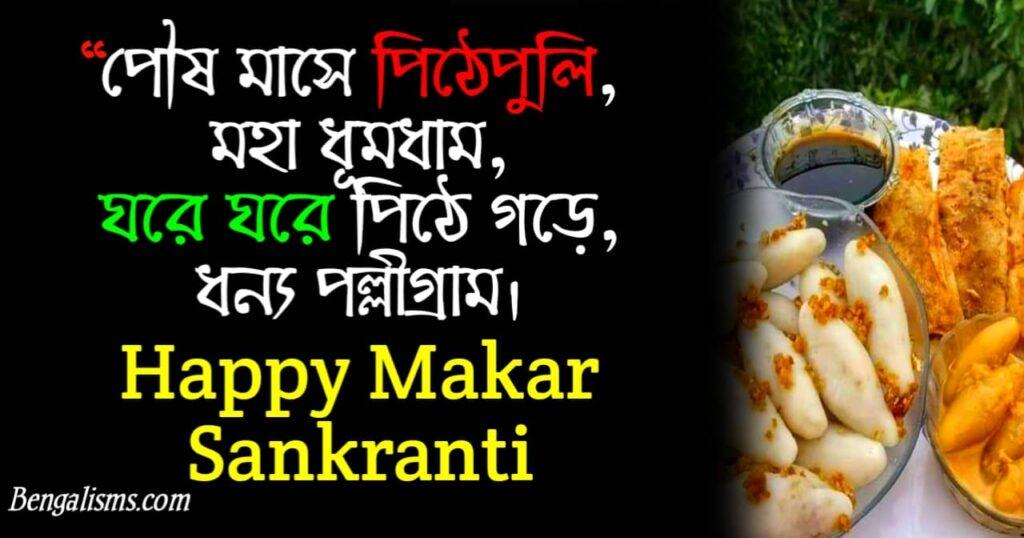 happy makar sankranti wishes in bengali