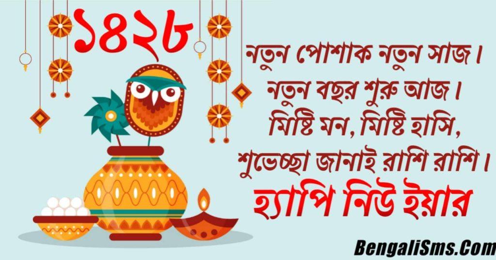 happy new bengali year