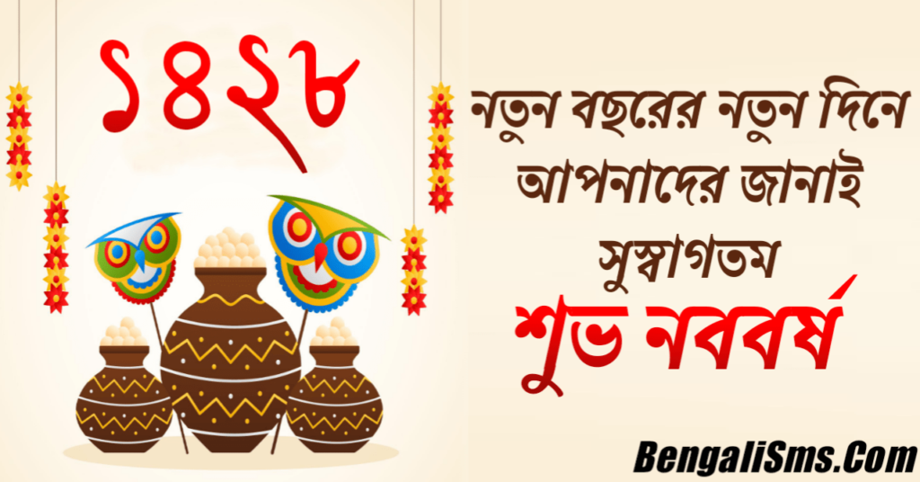 happy new year wishes in bengali