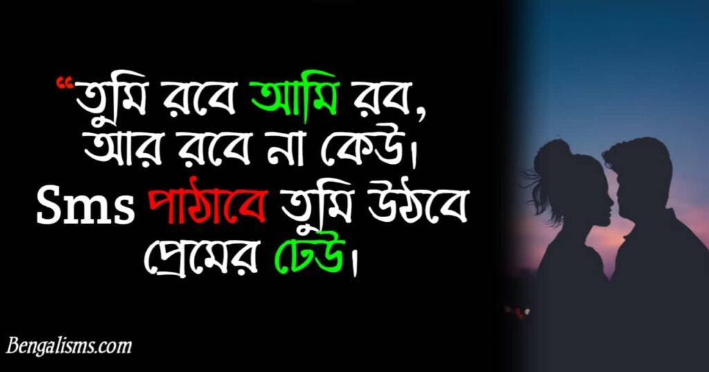 happy valentine day bangla sms