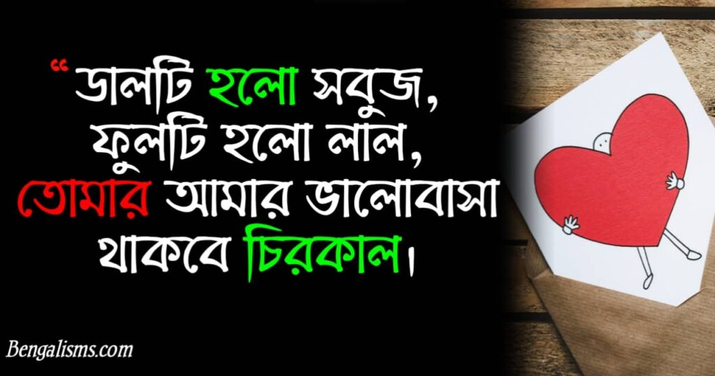 happy valentines day bangla