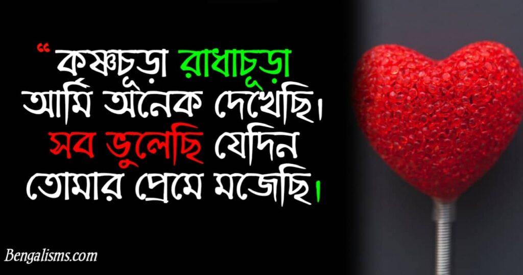 valentine bangla sms