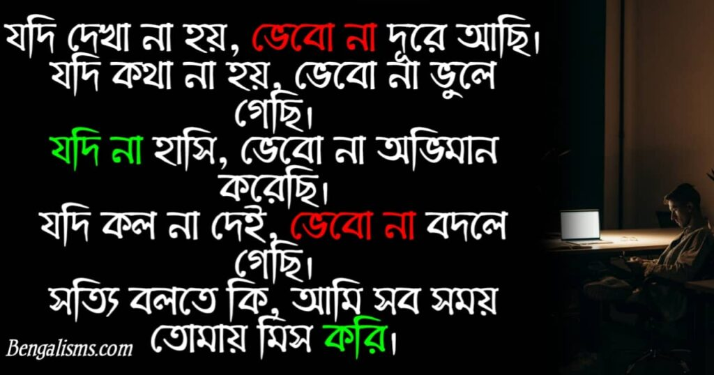 i miss you bengali sms