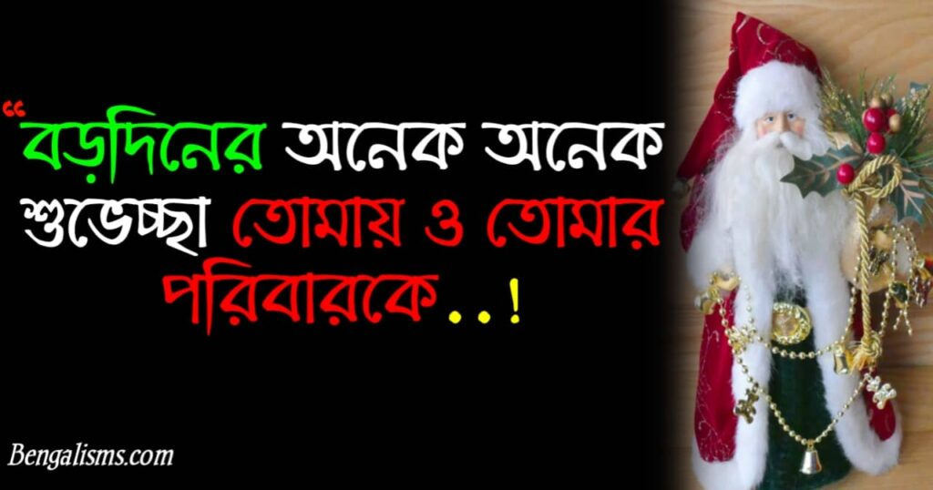 merry christmas wishes in bengali
