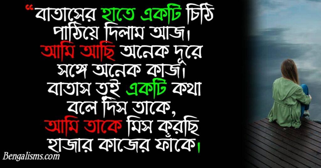 miss korar bangla sms
