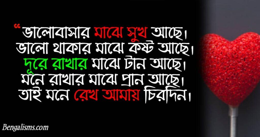 miss korar sms bangla