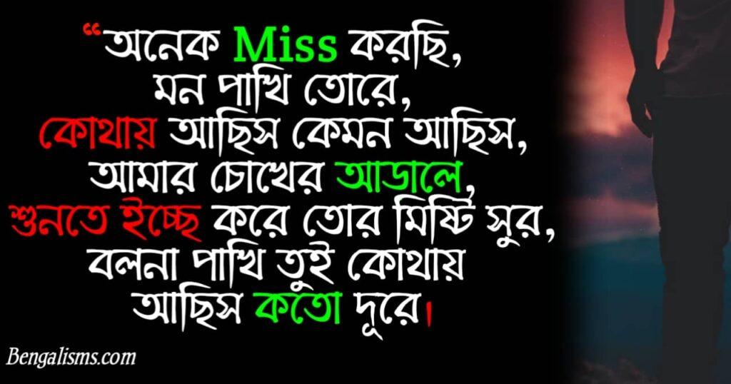 miss sms bangla