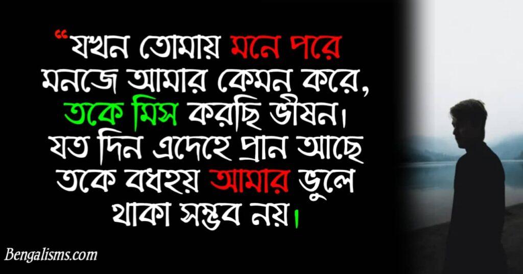 miss u sms bangla