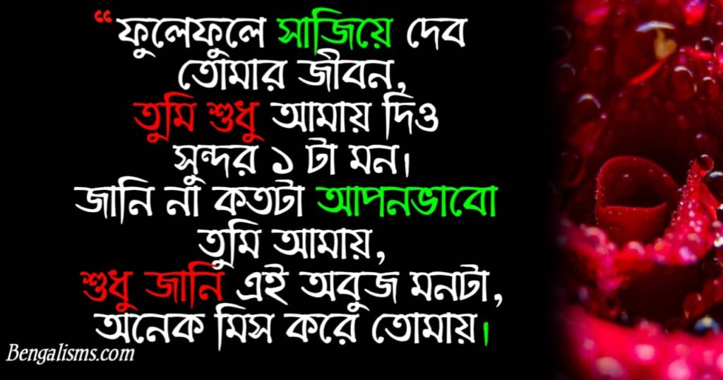 miss you bengali sms