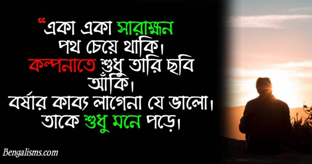 missing status bangla