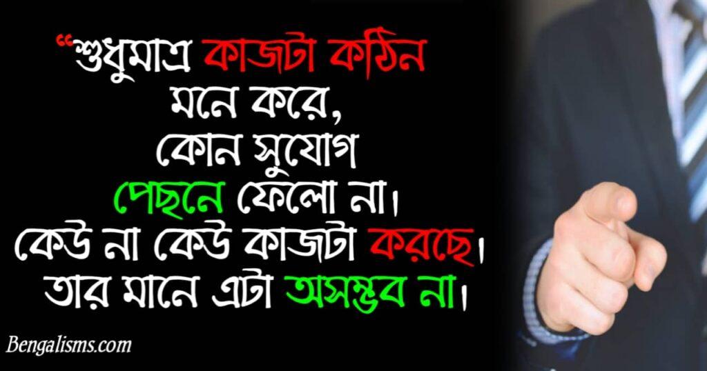 motivational quotes in bengali