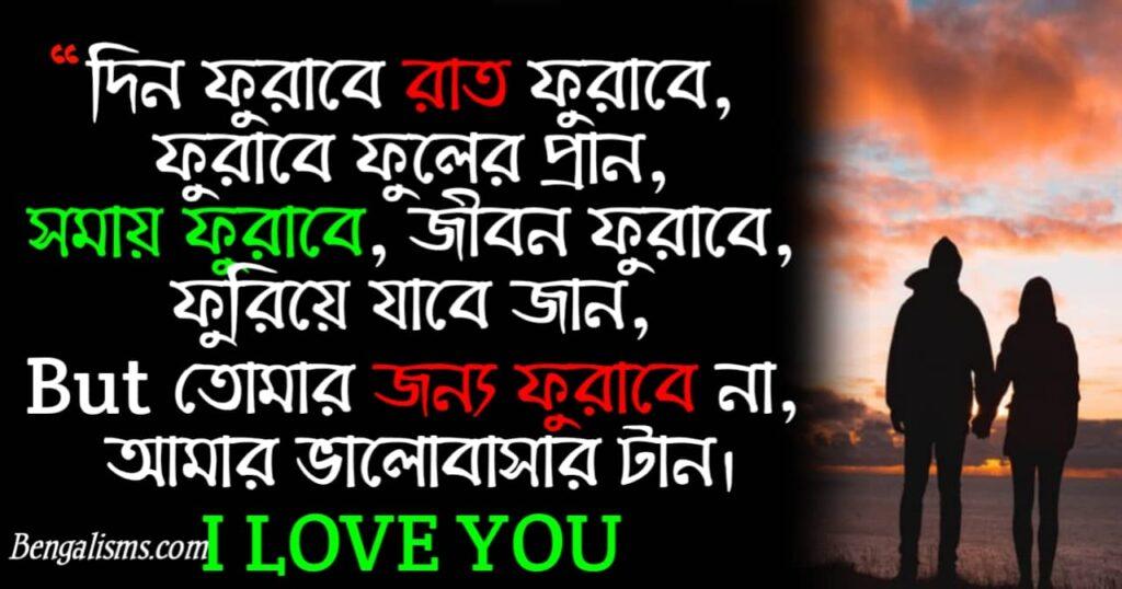 romantic status bangla