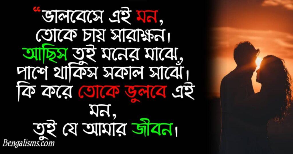 bengali valentine day sms