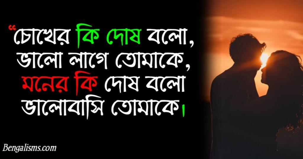 valobasha dibosh bangla sms